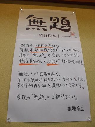 無題(麺屋中川) 張り紙.jpg
