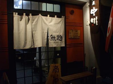 無題(麺屋中川)のれん.jpg